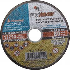 Круг отрезной абразивный по металлу для УШМ  125х10х222мм ЛУГА 3612-125-1.0