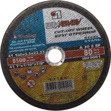 Круг отрезной абразивный по металлу 180х25х222мм ЛУГА 3612-180-25