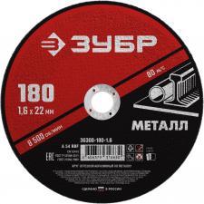 Круг отрезной абразивный по металлу для УШМ 180 x 16 мм ЗУБР