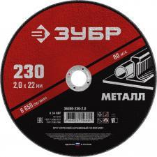 Круг отрезной абразивный по металлу для УШМ 230 x 20 мм ЗУБР