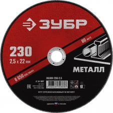 Круг отрезной абразивный по металлу для УШМ 230 x 25 мм ЗУБР