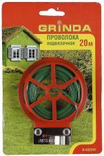 Проволока подвязочная GRINDA 8-422341