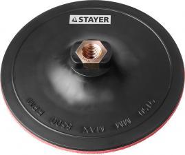 Тарелка опорная пластиковая для УШМ STAYER MASTER 35742-150