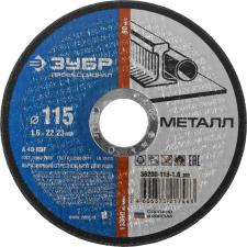Круг отрезной абразивный по металлу ЗУБР ПРОФЕССИОНАЛ 36200-115-1.6_z02