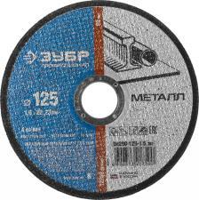 Круг отрезной абразивный по металлу ЗУБР ПРОФЕССИОНАЛ 36200-125-1.6_z02
