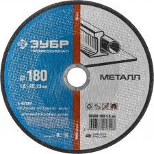 Круг отрезной абразивный по металлу ЗУБР ПРОФЕССИОНАЛ 36200-180-1.6_z02