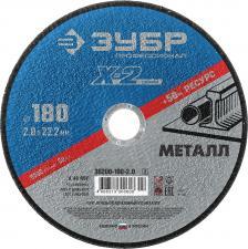 Круг отрезной абразивный по металлу ЗУБР ПРОФЕССИОНАЛ 36200-180-2.0_z02