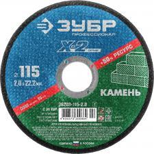 Круг отрезной абразивный по камню ЗУБР ПРОФЕССИОНАЛ 36203-115-2.0_z02