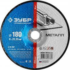 Круг абразивный шлифовальный по металлу ЗУБР ПРОФЕССИОНАЛ 36204-180-6.0_z02