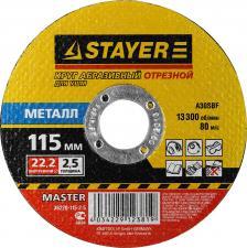 Круг  отрезной абразивный  по металлу 125ммх25ммх222мм STAYER MASTER 36220-115-2.5_z01