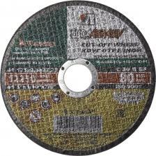 Круг отрезной абразивный по камню  125х25х222мм ЛУГА 3632-125-25