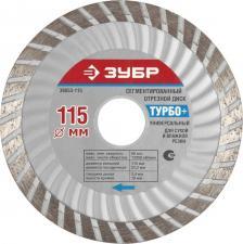 Круг отрезной алмазный для УШМ ЗУБР 36653-105