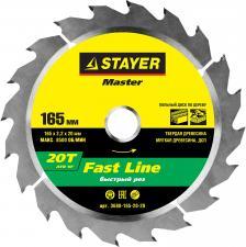 Диск пильный по дереву STAYER MASTER 3680-165-20-20