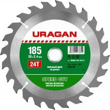 Диск пильный  по дереву URAGAN 36800-185-20-24