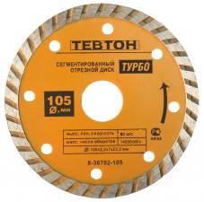 Круг отрезной алмазный для УШМ ТЕВТОН 8-36702-105
