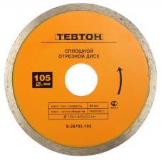 Круг отрезной алмазный для УШМ ТЕВТОН 8-36703-105